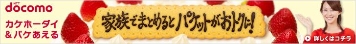 docomo 新料金プラン「カケホーダイ&パケあえる」