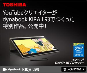東芝 dynabook KIRA L93