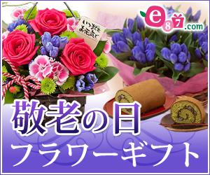 千趣会イイハナ 敬老の日特集 2012