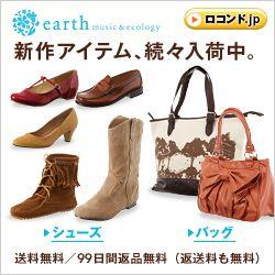ロコンド.jp アースミュージック&エコロジー特集