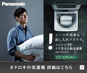 Panasonic エコナビ