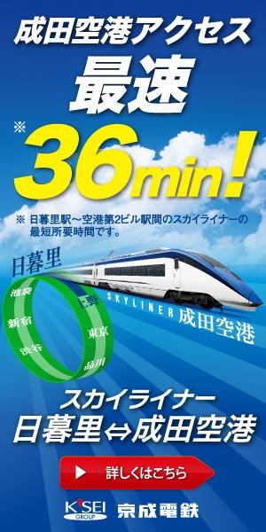 京成電鉄 スカイライナー