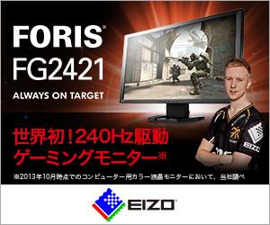 EIZO ゲーミングモニター FORIS FG2421