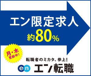 エン・ジャパン en転職
