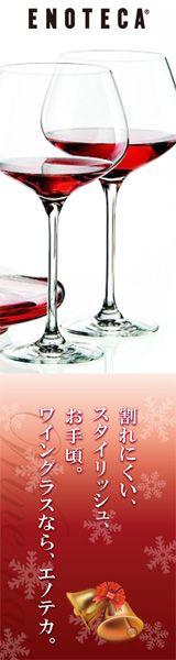 エノテカオンライン ワイングラス