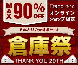 Francfranc倉庫祭
