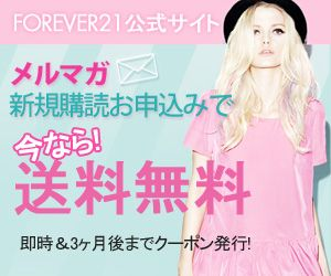 FOREVER21 メルマガ新規登録キャンペーン