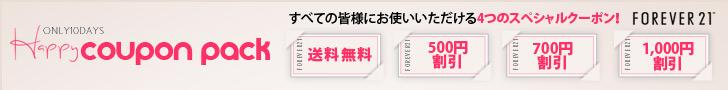 FOREVER 21 Japan 10日間限定SPクーポン