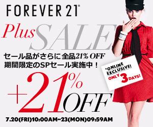 FOREVER 21 Japan セール商品全品21%オフ