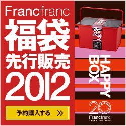 Francfrancの福袋