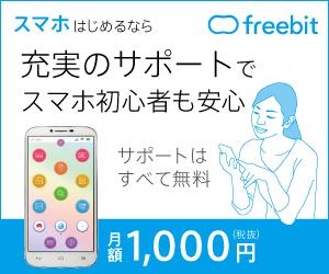 フリービットモバイル