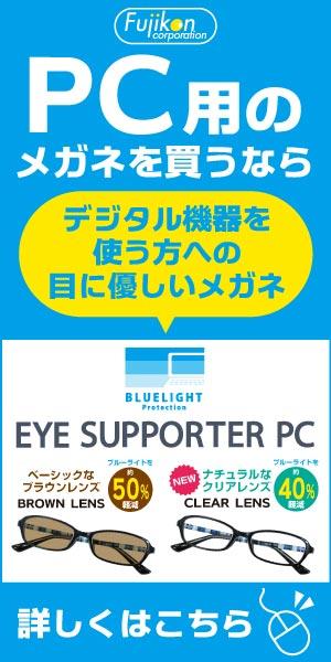 藤田光学株式会社 EYE SUPPORTER PC
