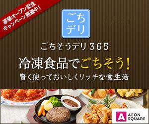 冷凍食品専門サイト ごちそうデリ365