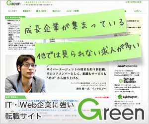 IT・Web企業に強い転職サイト Green