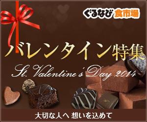 ぐるなび食市場 バレンタイン特集2014