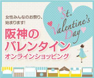 阪神百貨店のバレンタイン