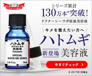 ドクターシーラボ スーパー100シリーズ ハトムギ美容液