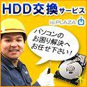 ioPLAZA HDD交換サービス