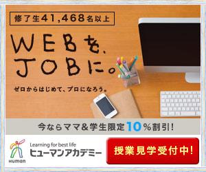 ヒューマンアカデミー WEB講座