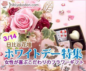 日比谷花壇 フラワーギフト ホワイトデー