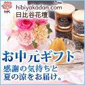 日比谷花壇 お中元ギフト
