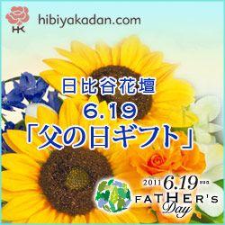 日比谷花壇 父の日特集