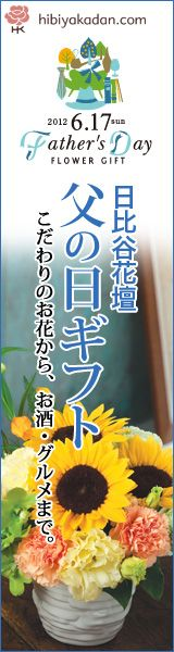 日比谷花壇 父の日特集2012