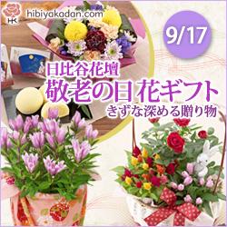 日比谷花壇 フラワーギフト 敬老の日特集 2012