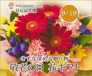 日比谷花壇 フラワーギフト 敬老の日