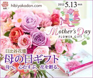 日比谷花壇 母の日特集 2012