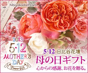 日比谷花壇 母の日特集 2013