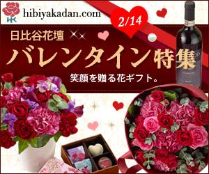 日比谷花壇 2014年バレンタインギフト特集