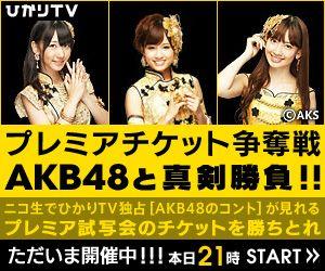 ひかりTV独占放送 AKB48初の本格コント番組