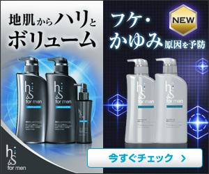 h&s for men 公式サイト