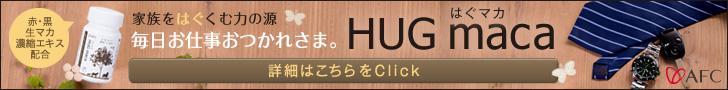 家族をはぐくむ力の源 HUG maca