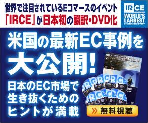 IRCE講演動画DVD BOX 株式会社いつも