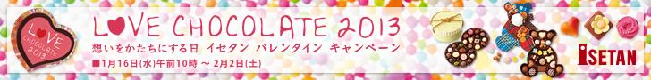伊勢丹 オンラインショッピング  LOVE CHOCOLATE 2013