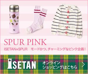 伊勢丹オンラインショッピング SPUR創刊25周年コラボ