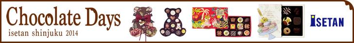 イセタン バレンタイン キャンペーン 2014 Chocolate Days