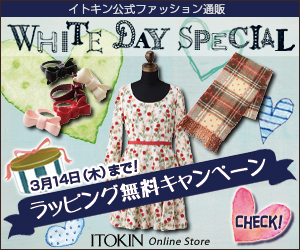 ITOKIN OnlineStore ホワイトデースペシャル2013
