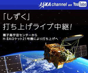 JAXA channnel on YouTube 「しずく」打ち上げライブ中継