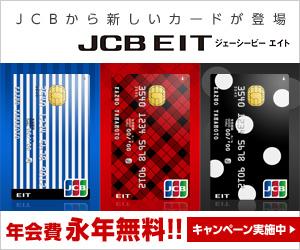 JCB EIT 年会費永年無料!