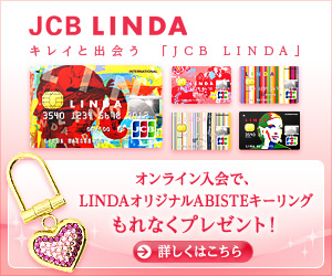 JBC LINDAカード