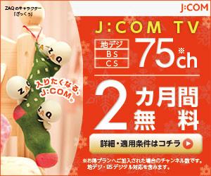 JCOM(ジェイコム) TV 2ヵ月無料キャンペーン