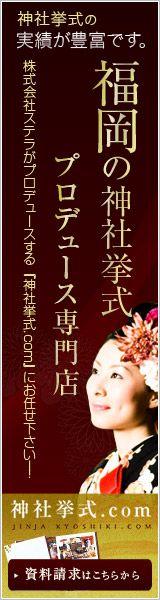 神社挙式.com