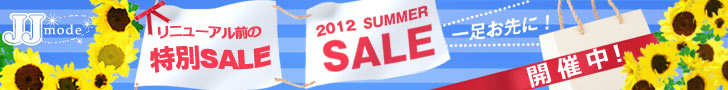 JJ mode 2012 SUMMER SALE