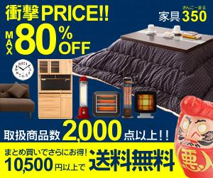 家具350 MAX80%OFFセール