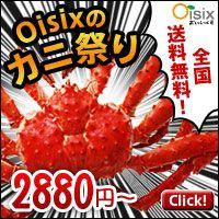 Oisix(おいしっくす)カニ祭り