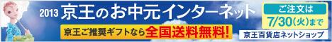 京王百貨店 2013京王のお中元