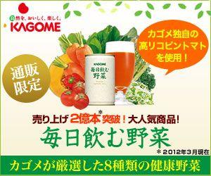 カゴメ 健康直送便 【毎日飲む野菜】